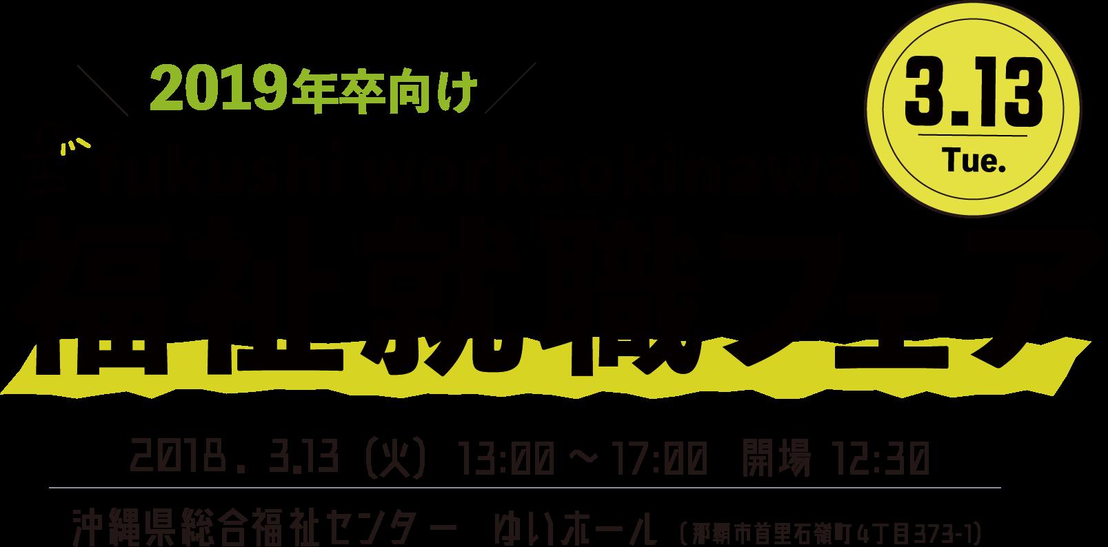 2019年卒向けfukushi works okinawa福祉就職フェア