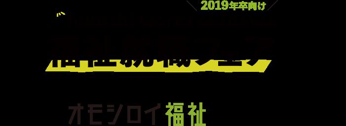 fukushi works okinawa福祉就職フェア