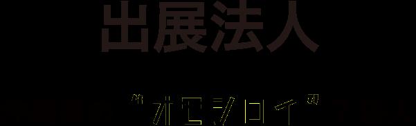 出展法人 沖縄県のオモシロイ7法人