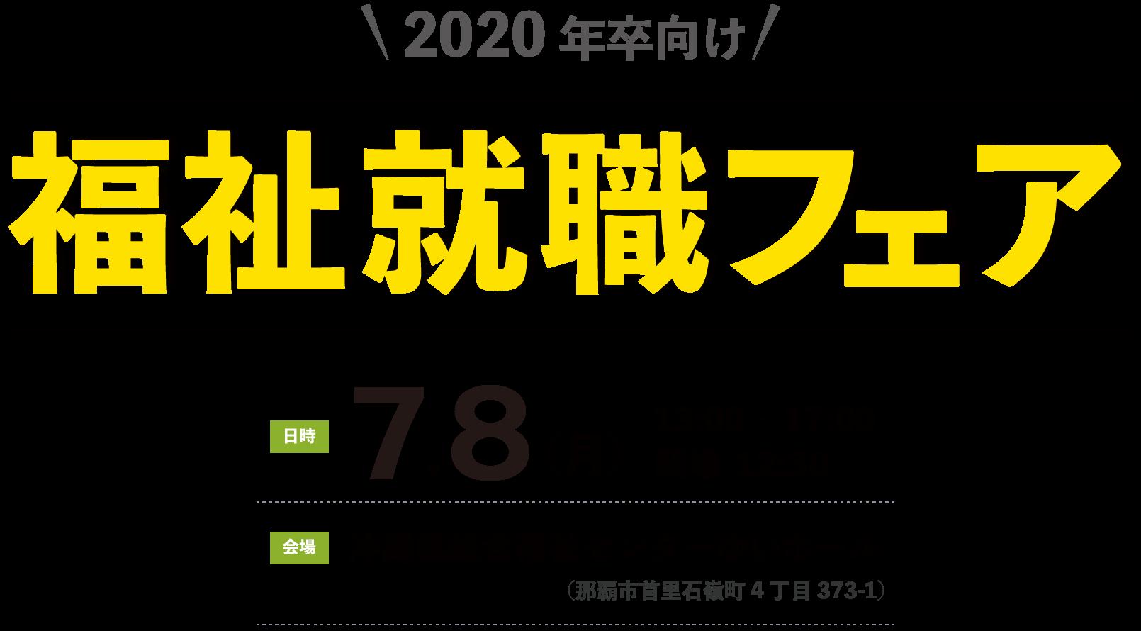 2020年卒向けfukushi works okinawa福祉就職フェア