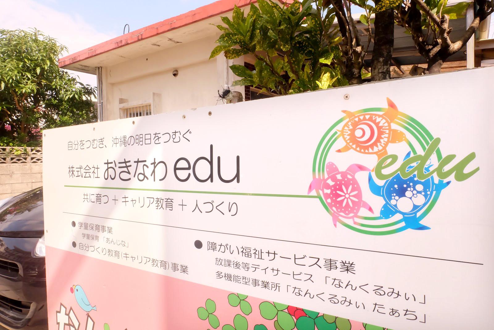 株式会社おきなわedu 沖縄の福祉に関する仕事探し 求人 就職はfukushi